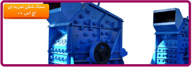 H.S 10 series impact crusher