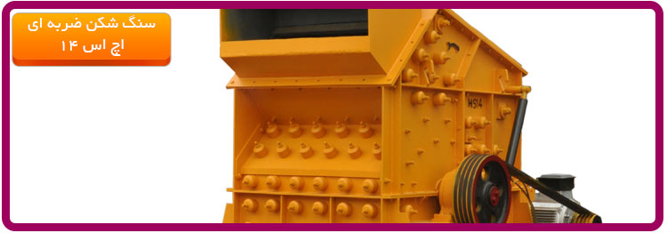 H.S 14 series impact crusher