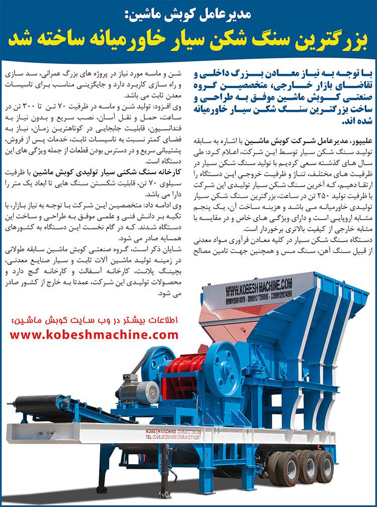سنگ شکن سیار کوبش ماشین - بزرگترین سنگ شکن سیار خاورمیانه